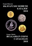 Български монети - каталог 2018 : Bulgarian coins - catalogue 2018 - Георги Николов -
