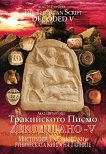 Тракийското писмо декодирано V: Мистериите на Самотраки и руническата книга на тайните - Акад. Цветан Гайд - книга