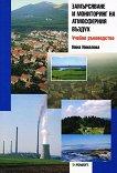Замърсяване и мониторинг на атмосферния въздух - книга