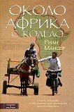 Около Африка с колело - Риан Мансер - книга