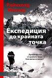 Експедиция до крайната точка - Райнхолд Меснер - книга
