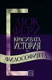 Красивата история на философията - Люк Фери - книга