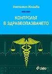 Контролът в здравеопазването - Антония Илиева -