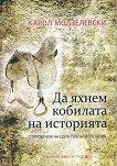Карол Модзелевски : Да яхнем кобилата на историята - книга