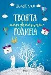 Твоята перфектна година - Шарлоте Лукас - книга
