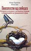 Посегателство над свободата - Илия Троянов, Юли Цее -