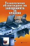 Технологично обзавеждане на заведенията за хранене - Стефан Шиваров, Гинка Босева -