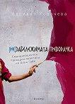 (Не)забележимата преводачка - Адриана Ковачева - книга