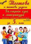 Супер тестове и тестови задачи по български език и литература за 5. клас - Мария Бейнова -