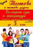 Супер тестове и тестови задачи по български език и литература за 5. клас - учебник