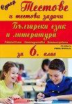 Супер тестове и тестови задачи по български език и литература за 6. клас - книга