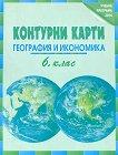 Контурни карти по география и икономика за 6. клас - Теменужка Бандрова -