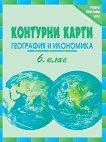 Контурни карти по география и икономика за 6. клас - атлас