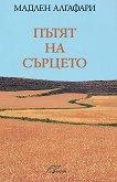 Пътят на сърцето - Мадлен Алгафари - книга