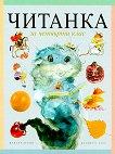 Читанка за 4. клас - Татяна Борисова, Катя Никова, Екатерина Котова, Николина Димитрова -