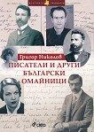 Писатели и други български омайници - Григор Николов -