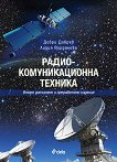 Радиокомуникационна техника - Добри Добрев, Лидия Йорданова -