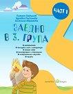 Заедно в 3. група: Познавателна книжка за 3. група - част 1 - Пламен Паскалев, Здравка Паскалева, Ангелина Аврамова -