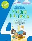 Заедно в 4. група: Познавателна книжка за 4. подготвителна група - част 1 - Пламен Паскалев, Здравка Паскалева, Ангелина Аврамова - детска книга