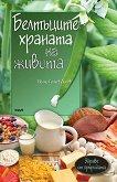 Белтъците - храната на живота - Пенчо Далев -