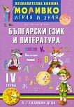 Моливко: Играя и зная - познавателна книжка по български език и литература за 4. подготвителна група - Веселина Петрова -