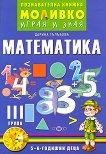 Моливко: Играя и зная - познавателна книжка по математика за 3. група - детска книга