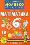Моливко: Играя и зная - познавателна книжка по математика за 4. подготвителна група - Дарина Гълъбова - помагало