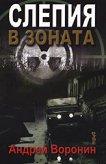 Слепия в зоната - Андрей Воронин -