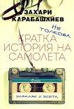 Не толкова кратка история на самолета - Захари Карабашлиев -