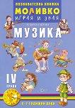 Моливко: Играя и зная - познавателна книжка по музика за 4. подготвителна група - Тодорка Габрова - книга за учителя