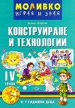 Моливко: Играя и зная - познавателна книжка по конструиране и технологии за 4. подготвителна група - Радка Гайдова - помагало