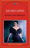 Избрани стихотворения - Елисавета Багряна - Елисавета Багряна - книга