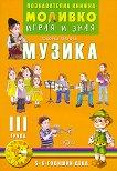 Моливко: Играя и зная - познавателна книжка по музика за 3. група - Тодорка Габрова - книга за учителя