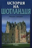 История на Шотландия - Мишел Дюшен -