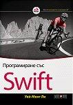 Програмиране със Swift - Уей-Менг Ли - книга