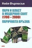 Пари и власт в модерния свят (1700 - 2000). Паричната връзка - Нийл Фъргюсън - книга