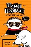 Тими Провала - книга 5: Не пипайте тази книга - Стефан Пастис -