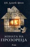 Жената на прозореца - книга