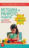 Методика на ранното развитие на Мария Монтесори - Виктория Дмитриева - книга