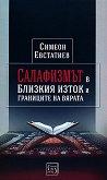 Салафизмът в Близкия изток и границите на вярата - Симеон Евстатиев -