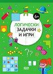 Логически задачки и игри за деца над 6 години - детска книга