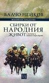 Факийско предание. Сбирки от народния живот - Балчо Нейков - книга