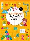 Логически задачки и игри за деца над 7 години - книга