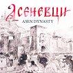 Асеневци : Asen Dynasty - Пламен Павлов -