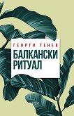 Балкански ритуал - Георги Тенев - книга