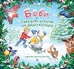 Боби и тайните агенти на Дядо Коледа -