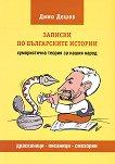 Записки по българските истории - Димо Дешев - книга