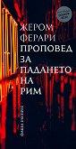 Проповед за падането на Рим - Жером Ферари - книга
