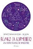 Всичко за кърменето или почти всичко, но практично - Христина Янева - Хедра -