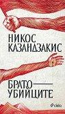 Братоубийците - Никос Казандзакис - книга